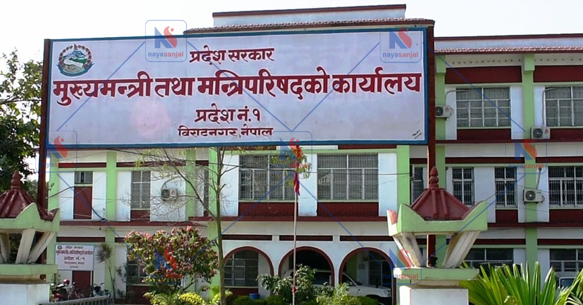Provincial Government, Office of the Chief Minister and Council of Ministers Province No. 1